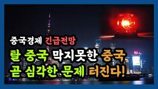 (중국 경제전망) 탈 중국 막지못한 중국 곧 심각한 문제 터진다!