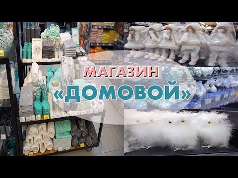 """""""ДОМОВОЙ"""". БОЛЬШОЙ АССОРТИМЕНТ / НОВОГОДНИЕ ТОВАРЫ"""