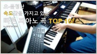 엄청난 속도감을 가지고 있는 빠른 피아노곡 TOP 10