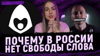 ПОЧЕМУ В РОССИИ НЕТ СВОБОДЫ СЛОВА: ПРО ПОЛИТИЧНЫЙ РЭП И ЦЕНЗУРУ / #rhymestv