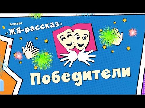 """Победители конкурса  """"Жестовый рассказ—2020"""""""