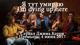 Я тут умираю | I'm Dying Up Here | Сериал | (2017) Трейлер русский (субтитры)
