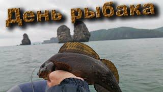 День рыбака 2020 морская рыбалка терпуг камбала палтус