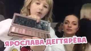 Ярослава Дегтярёва - Мини уроки макияжа на съёмках