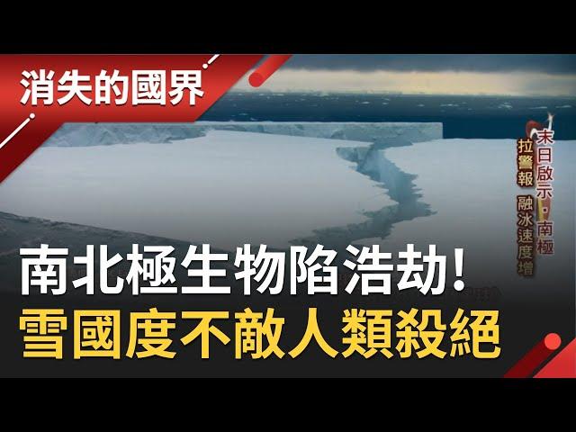 #消失的國界精選  全球暖化