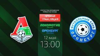 «Локомотив» (мол) – «Оренбург» (мол). Прямая трансляция