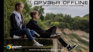 """короткометражный фильм """"Друзья OFFLINE"""""""