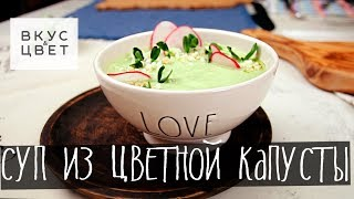 Суп из цветной капусты | raw | vegan | рецепт от Вкус&Цвет