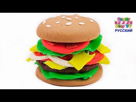 Лепим Ход Дог Пиццу и Чизбургер из Пластилина Плей До | Учим цвета Play Doh  для детей
