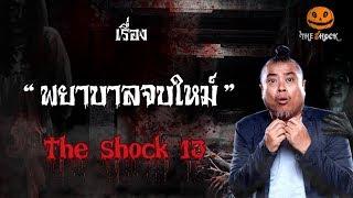 The Shock เดอะช็อค เรื่อง พยาบาลจบใหม่ ออกอากาศวันจันทร์ที่ 29 ตุลาคม 2561
