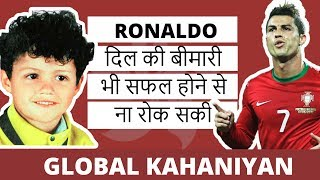 Cristiano Ronaldo history & documentary in hindi | Biography, story 2018 | Football superstar