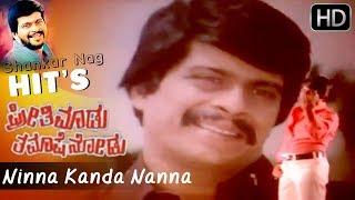 ninna kanda nanna kannu best kannada love song spb shankar nag hit songs full hd 1080p