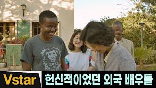 '모가디슈' 빛낸 외국 배우들 🎬 그리고 모로코 ☀️ (feat.배우 김윤석, 류승완 감독) | Escape from Mogadishu