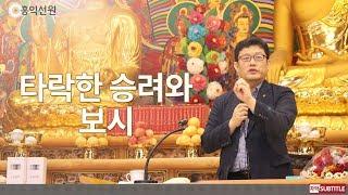 [3분 법문] 타락한 승려와 보시 _홍익선원.윤홍식