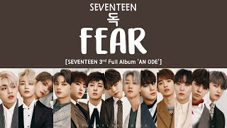 [LYRICS/가사] SEVENTEEN (세븐틴) - 독 (FEAR) [3rd Full Album 'An Ode'] mp3