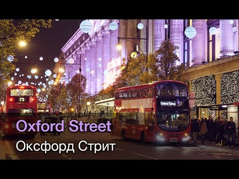 Рождественская Оксфорд стрит | Oxford street