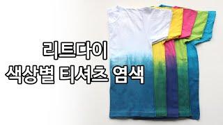 ENG|리트다이로 색상 티셔츠 염색하기 (DYEING …