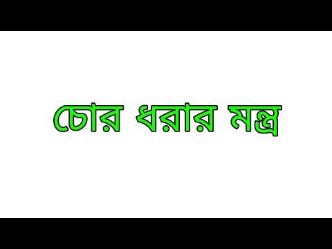 চোর ধরার মন্ত্র | Koka Pandit | Tontro Montro | Tontro Guru