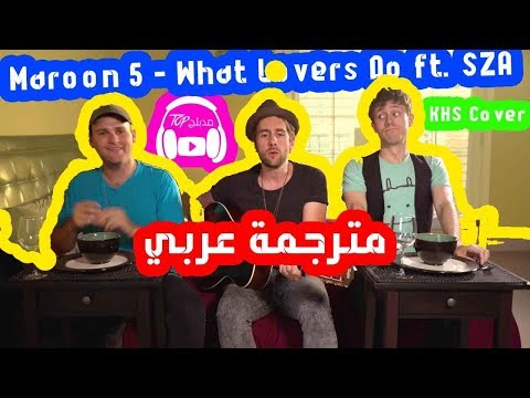 Maroon 5 What Lovers Do ft. SZA - cover مترجمة عربي