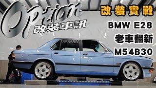 是什麼可以讓男人如此著迷!? BMW改裝 1981年經典老車大翻新 E28落M54B30 烤漆 引擎 排氣管 避震器 內裝等 全新視覺體驗及動力表現