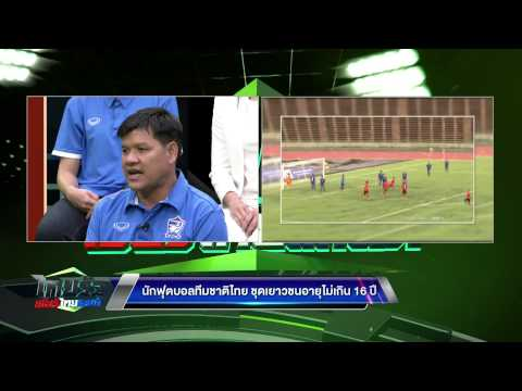 [ไทยรัฐเชียร์ไทยแลนด์ 150858] ทรรศนะกีฬาไทย : พูดคุยเบื้องหลัง กว่าจะมาเป็นแชมป์ของช้างศึก ยู-16