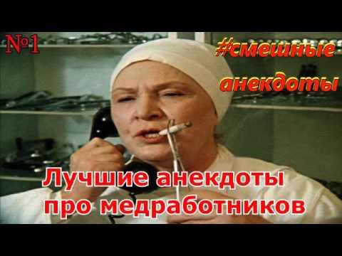Анекдоты Про медицину -