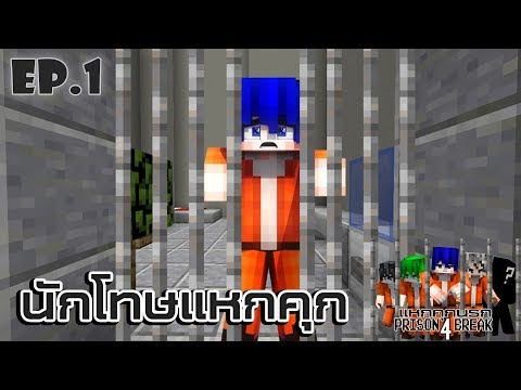 Prison Break 4 เเหกคุกนรก EP.1 นักโทษเเหกคุก !!