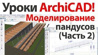 Уроки ArchiCAD (архикад) Моделирование пандусов и заездов для колясок (Часть2)