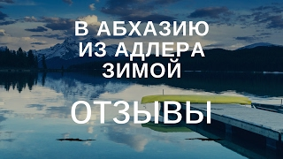 видео Абхазия - отдых зимой