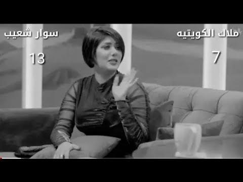 قصف جبهات متبادل بين سوار شعيب و ملاك الكويتية!!