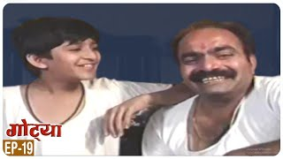 GOTYA  Marathi Serial Full Episode 19 || Joy Ghanekar, Savita Malpekar || Eagle Marathi Movies