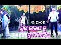 """Sukha charana ku dukha barana..part-01 Dhabalpur """"ସୁଖ ଚାରଣା କୁ ଦୁଃଖ ବାରଣା"""" ଭାଗ-୦୧  ଧବଳ ପୁର, ଶେରଗଡ଼"""