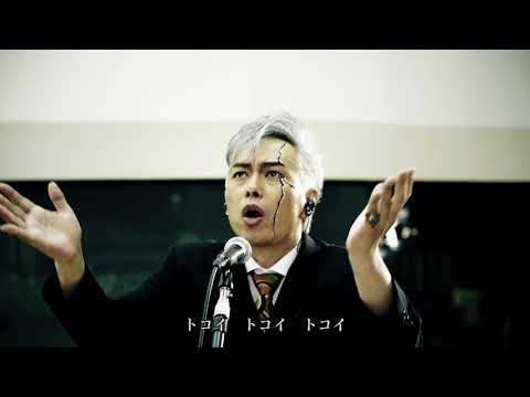 筋肉少女帯「エニグマ」MV  (AL『Future!』収録)