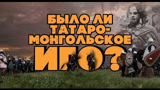 Чингисхан. 200 лет обмана. Было ли татаро-монгольское иго? Странное дело. Документальные фильмы 2016