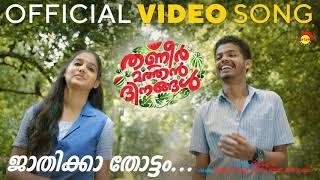 Jaathikkathottam | mp3 Song HD | Thanneer Mathan Dinangal | Vineeth Sreenivasan