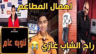 قصة محمد غازي صعقته الكهرباء في مطعم بافلو برجر فرع المنصورة وحقه ضاع  - ناصر حكاية