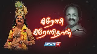 Story of Crazy Mohan | கிரேஸி மோகனின் கதை | How Rangachari Mohan became the 'Crazy' Mohan