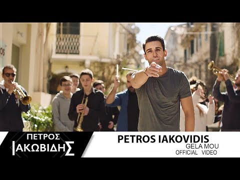 Πέτρος Ιακωβίδης - Γέλα μου | Petros Iakovidis - Gela mou (Official Music Video HD)