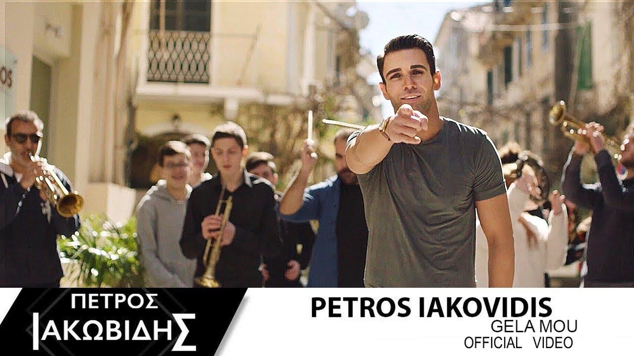 Πέτρος Ιακωβίδης - Γέλα μου | Petros Iakovidis - Gela mou (Official Music Video HD) #1