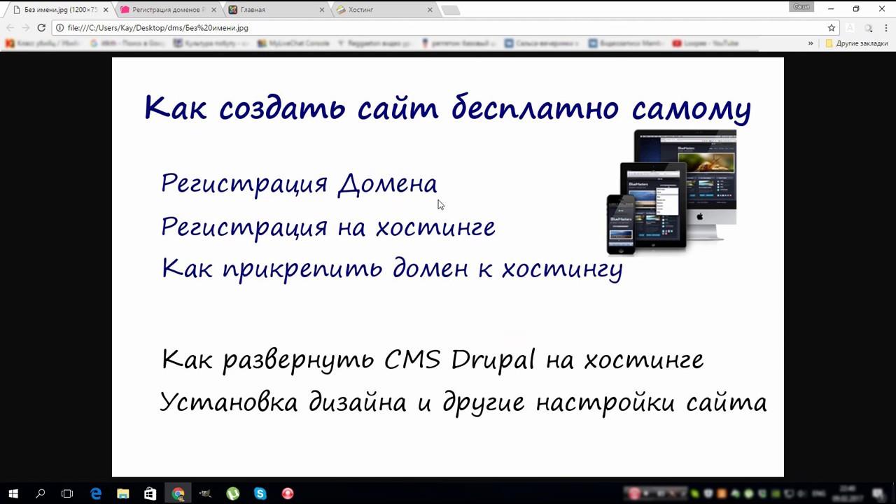 создание регистрация домена сайта