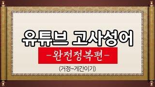 김영수의 유튜브 고사성어 (완전정복편) 거정~게간이기