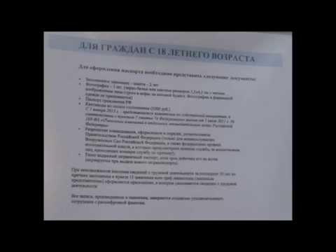 УФМС Квитанция за ГосПошлину