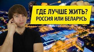 Что лучше жизнь в России или в Беларуси ? - сравнение цен, квартир, зарплат
