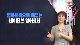 [연수소개]영화제목으로 배우는 네이티브 영어회화|YBM…