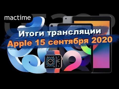 Презентация Apple 2020 – Итоги трансляции, события Apple 15 сентября 2020