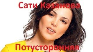 Разбор песни Сати Казановой - Потусторонняя