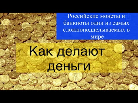Запах денег монетного