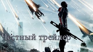 Честный трейлер Mass Effect [No Sense озвучка]