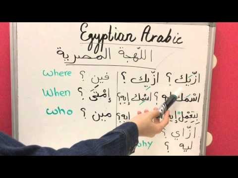 Egyptian Arabic Lesson 1