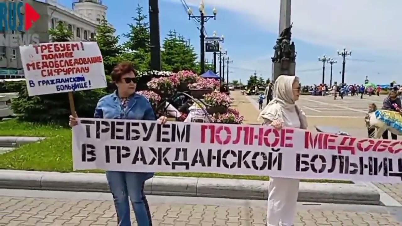 В Хабаровске продолжается бессрочный протест в поддержку  народного губернатора Сергея Фургала
